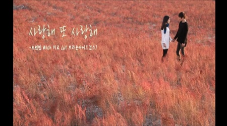 new-mv-oh-won-bin-i-love-you-and-i-love-you-ft-miryo_image