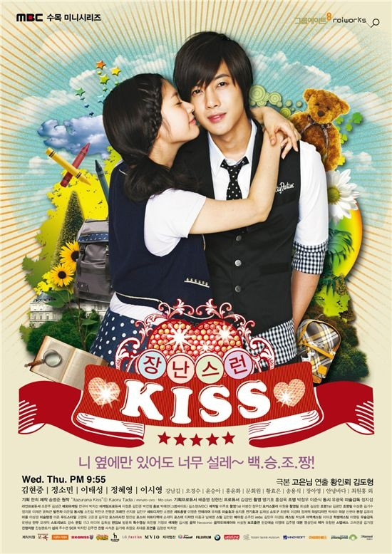 gna-reveals-playful-kiss-song_image