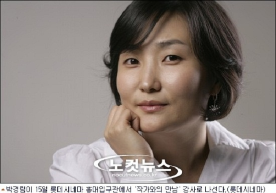 park-kyung-lims-second-child-is-miscarried_image