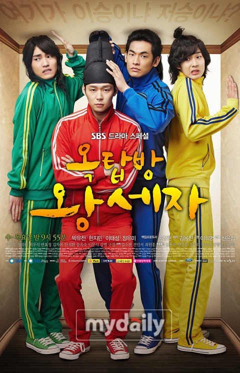 park-yoo-chuns-rooftop-prince-takes-no-1-defeats-lee-seung-gis-the-king-2hearts_image