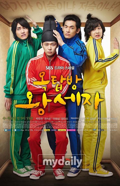 "Park Yoo Chun's ""Rooftop Prince"" Takes No. 1 – Defeats Lee Seung Gi's ""The King 2hearts"""