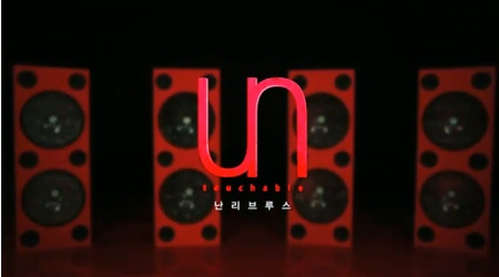 mv-untouchable-make-a-fuss_image