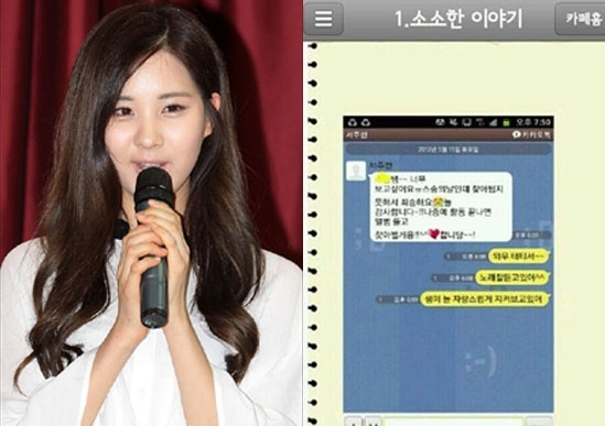 Girls' Generation Model Student Seohyun Texts Her Teacher for Teacher's Day