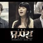 "SBS' ""The Musical"" to Begin Airing September 2"