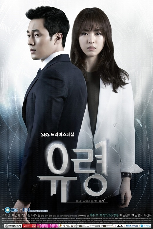 """So Ji Sub and Lee Yeon Hee's """"Ghost"""" Reveals Posters"""