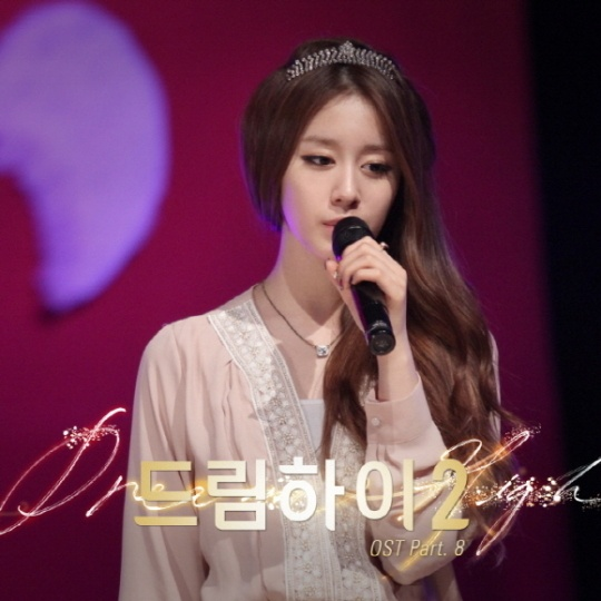 """T-ara's Jiyeon Sings New Track """"Day By Day"""" for """"Dream High 2"""" OST"""