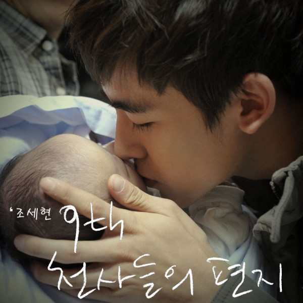 """2NE1, Nichkhun, Tiffany, and More Pose for the """"Letters to Angels"""" Domestic Adoption Campaign"""