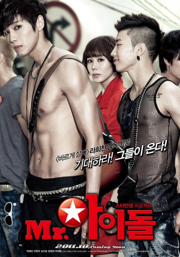 """""""Mr. Idol"""" Releases Theatrical Trailer"""