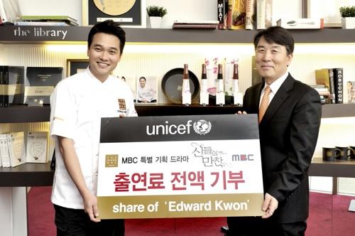 Edward Kwon Donates Drama Paycheck to UNICEF