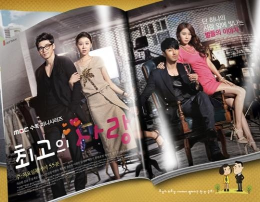"MBC's Hit Drama ""Greatest Love"" Will Have a Director's DVD Edition"