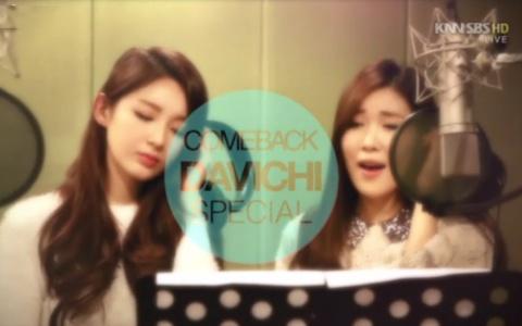 "Davichi has Inkigayo Comeback With ""I Will Think of You"""