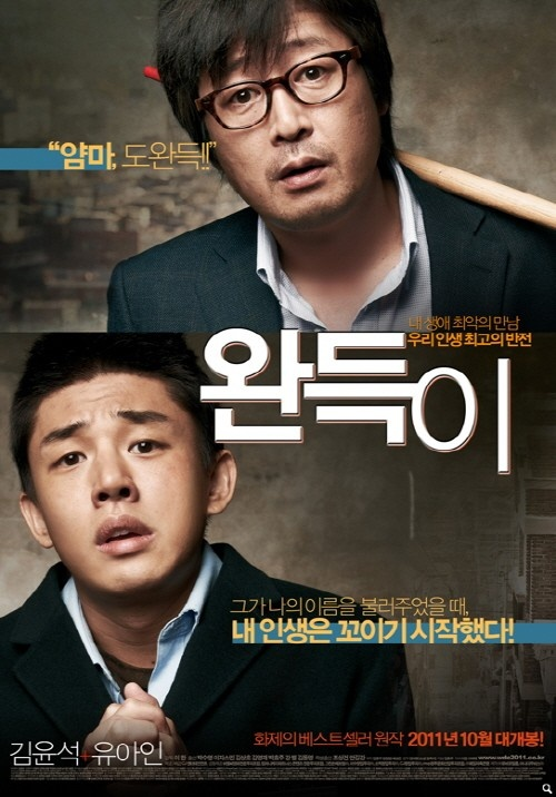 """Yoo Ah In's Movie """"Wan Deuk Yi"""" is Number One at the Box Office"""