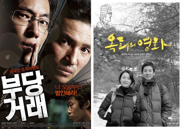 Ryu Seung Bum and Jung Yoo Mi Win Best Actor and Actress at 20th Buil Film Awards
