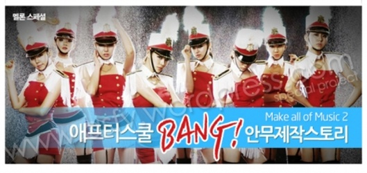 "The Making of After School's ""Bang!"" Choreography"