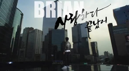 "Brian Joo's MV Teaser For ""Love Is Over"""
