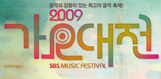 2009 SBS Gayo DaeJun