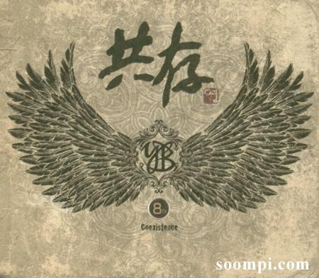 YB 8th – Coexistance