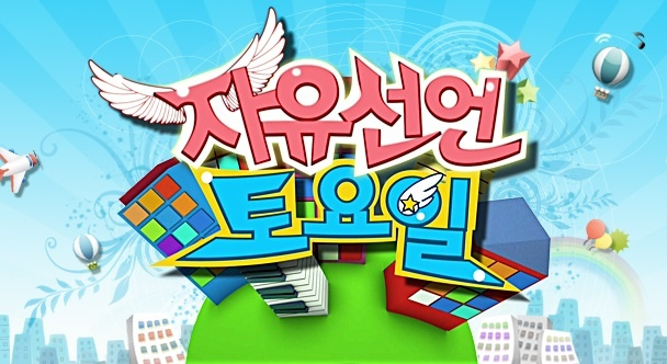 """[Preview] KBS """"Freedom Declaration Saturday – Immortal Song 2 and Secret"""" – Nov. 5 Episode"""