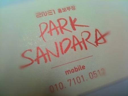 Sandara Park Reveals Her Cell Phone Number!