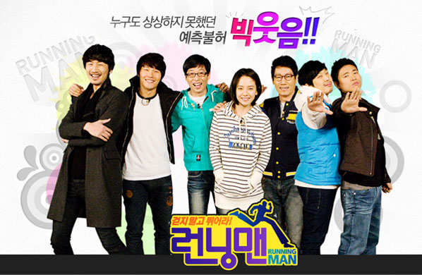 "Netizens Awed with ""Running Man's"" International Popularity"