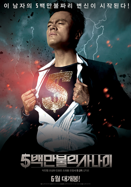 "JYP Looks like Superman in ""5 Million Dollar Man"" Poster"