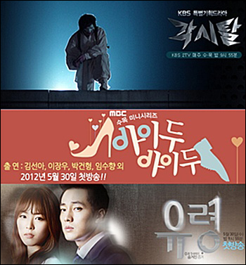 "First Responses to the New Rival Wed/Thurs Dramas ""I Do I Do,"" ""Ghost"" and ""Bridal Mask"""