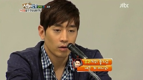 Eric Recommends that Shin Hye Sung Shouldn't Take Nude Photos