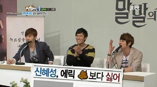 "Shinhwa's Shin Hye Sung: ""Eric Is Better Than Poop"""
