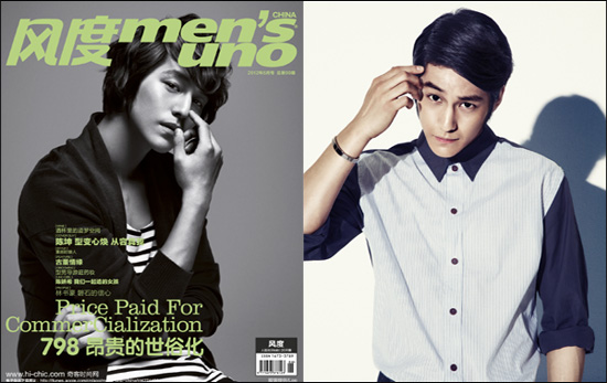 "Kim Bum Makes Cover of Chinese Magazine ""Men's Uno"""