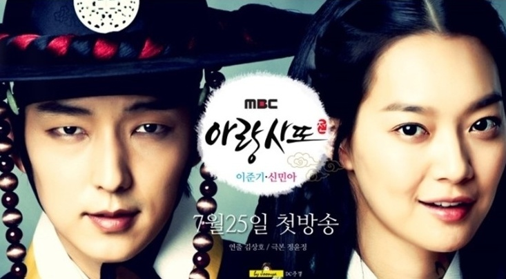 """Arang and the Magistrate"" Stills Featuring Shin Min Ah and Lee Jun Ki Unleashed"
