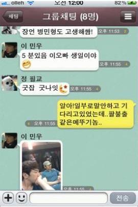120728_Shinhwa_Minwoo_birthdaychat