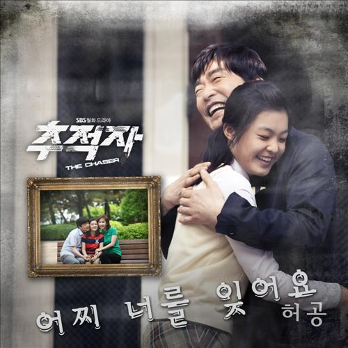"Huh Gak's Brother Huh Gong Releases OST Track for ""The Chaser"""