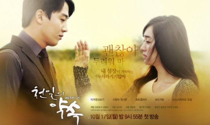 """Kim Rae Won & Soo Ae's """"A Thousand Days' Promise"""" to Get a Chinese Remake"""