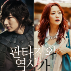 "SBS Airs First Trailer of Lee Min Ho & Kim Hee Sun's ""Faith"""