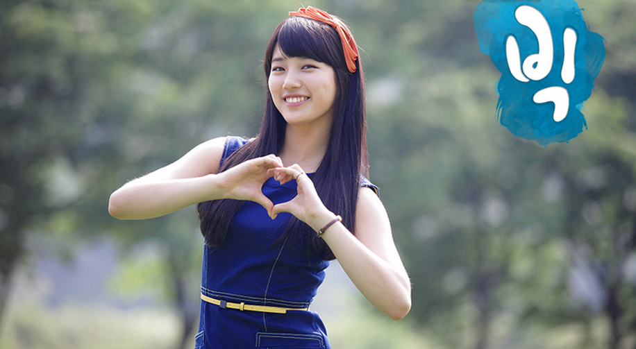 """""""Big"""" Reveals miss A Suzy's OST Title and Release Date"""