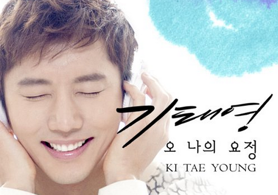 Ki Tae Young to Release Song for One Year Anniversary