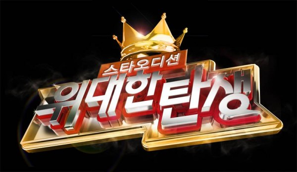 [Exclusive] MBC Star Audition in Los Angeles Special Autographed CD Giveaway