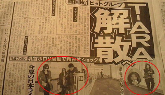 Old Japanese News Article Shows More Evidence of T-ara's Bullying