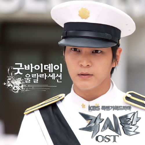[Soompi Shop] Check out Our Latest Deals: Bridal Mask OST, B.A.P, Infinite, and Many More!