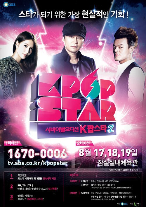 "SBS ""K-Pop Star"" Season 2 Gains 5x More Applicants"