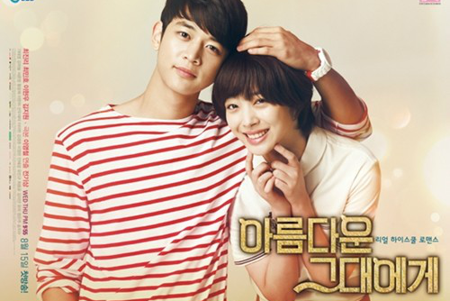 """Couple Posters for """"To the Beautiful You"""" Released!"""