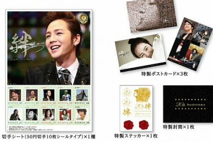Jang Geun Suk Releases Collectable Stamps To Celebrate 20th Anniversary