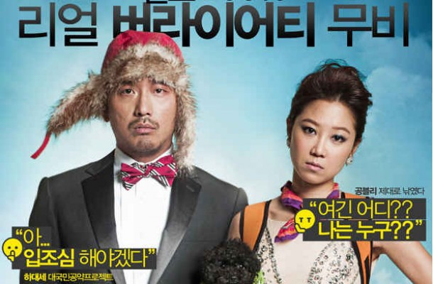 "Gong Hyo Jin: ""I Will Retire If I'm Dating Ha Jeong Woo"""