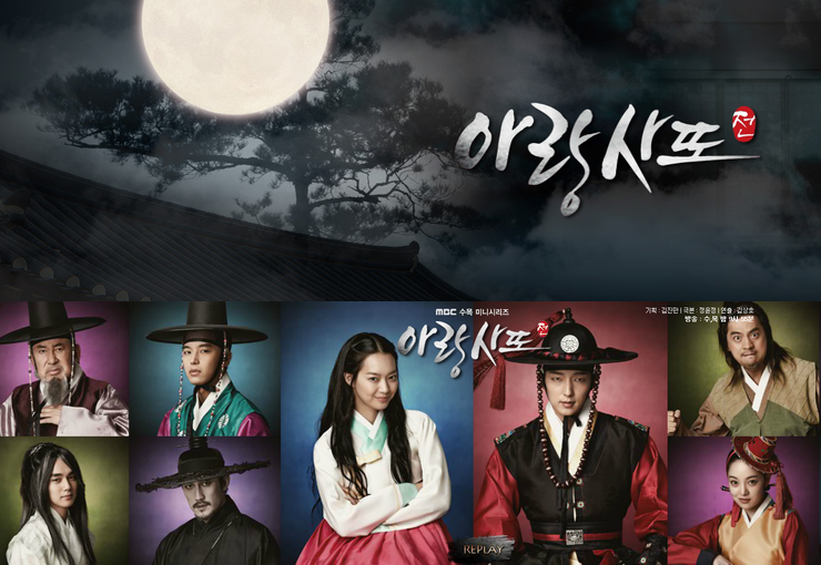 """Arang and the Magistrate"" Unveils Two New Posters Ahead of Premiere"