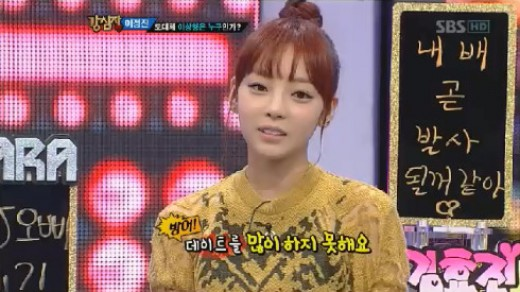 """Goo Hara: """"It's Not Easy to Go On a Date with Yong Junhyung"""""""