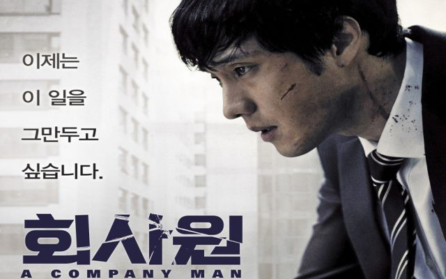 "So Ji Sub's New Movie ""A Company Man"" to Hit Korean Theaters on October 11"