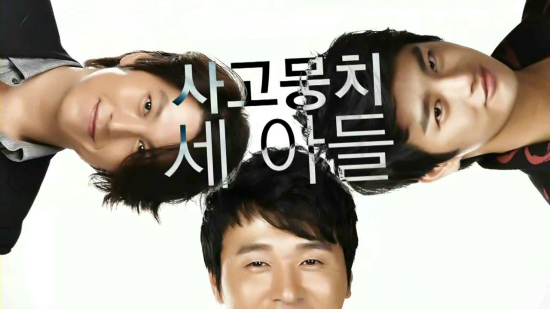 """Seo In Gook's Drama """"Rascal Sons"""" Releases New Posters"""