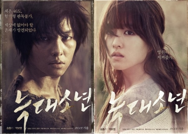 """Song Joong Ki: """"I'd Like Dating Rumors about Park Bo Young and Myself to Start"""""""