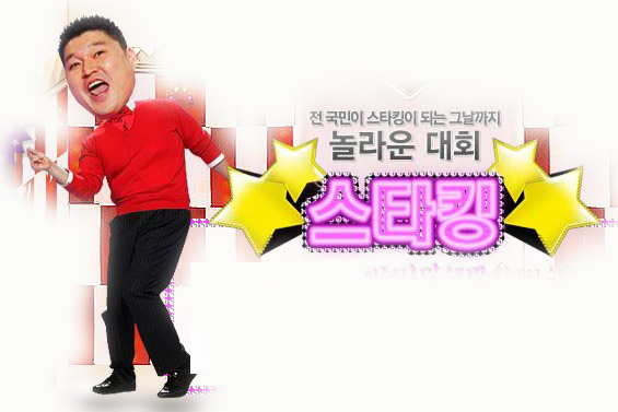 "Kang Ho Dong to Record ""Star King"" on October 29"