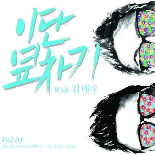 "Kim Tae Woo Releases MV for ""Looking at Myself Makes Me Sad"""